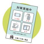 三田二丁目一交会が配布したポスター